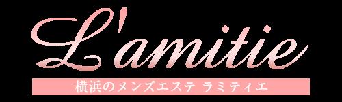 横浜メンズエステ L'amitie(ラミティエ)